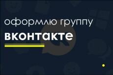 Дизайн  шапок и макет лого для facebook 5 - kwork.ru