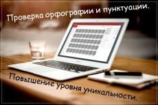 Набор текста 10 000 знаков 5 - kwork.ru