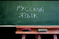 Репетитор по русскому языку 12 - kwork.ru