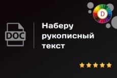 Наберу любой текст в печатном виде 6 - kwork.ru
