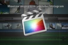 Монтаж, нарезка, склейка, наложение звука на видео 31 - kwork.ru