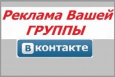 Добавление живых участников в группы facebook 1 000 человек 7 - kwork.ru