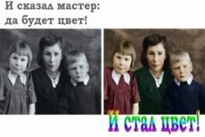 Восстановление старых поврежденных фотоснимков 3 - kwork.ru