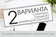 Создание Баннер для Социальных групп 8 - kwork.ru