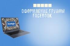Оформление страницы facebook 11 - kwork.ru