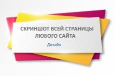 Изменение размеров изображений 5 - kwork.ru