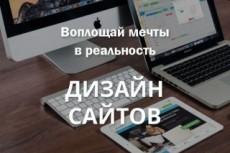 Дизайн Landing Page 24 - kwork.ru