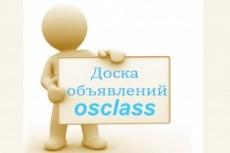 Установлю и настрою сайт на WordPress 20 - kwork.ru