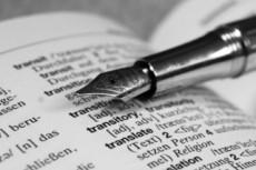 Литературный перевод с английского и немецкого языков на русский 25 - kwork.ru