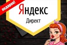 Эффективная рекламная кампания в Google Adwords 5 - kwork.ru