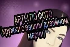 Создаю оформления групп ВК и YT каналов 25 - kwork.ru