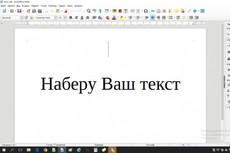 Набор текста с изображения, PDF файла, скана 7 - kwork.ru