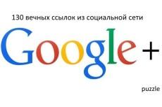 260 вечных ссылок из различных социальных сетей на ваш сайт 20 - kwork.ru