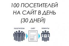 Добавлю 75 рефералов на Ваш проект 33 - kwork.ru