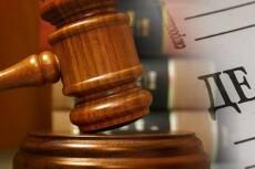 Составлю проект судебного акта арб. суда или суда общ.юрисдикции 23 - kwork.ru