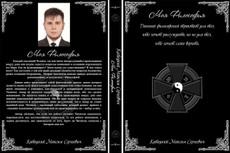 Обложка для книги 13 - kwork.ru