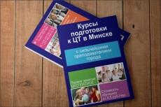 сделаю дизайн листовки и брошюры 18 - kwork.ru