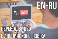 Перевод видео с английского языка 17 - kwork.ru