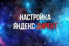 Заказать настройку Яндекс Директ. Под ключ 6 - kwork.ru