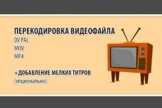 Рекламный слайд-ролик для ТВ 3 - kwork.ru