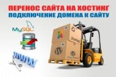 Регистрация домена и хостинга 49 - kwork.ru