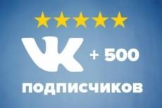 500 живых участников в группу ВК, ВКонтакте, без ботов и программ 23 - kwork.ru