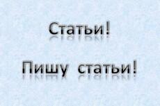 Музыкальное оформление сценариев 8 - kwork.ru