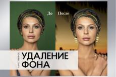 Удаление фона с 40 изображений (обтравка) 21 - kwork.ru