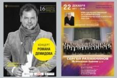 Макет метрики и постера достижений для вашего малыша 11 - kwork.ru