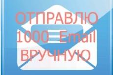 Вручную отправлю письма на email 8 - kwork.ru