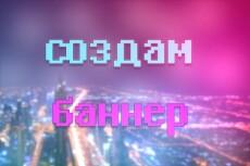 Сделаю шапку для youtube канала 15 - kwork.ru