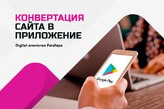 Загрузка приложения в Google Play 25 - kwork.ru