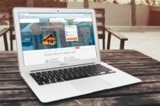 Уникальный веб-дизайн для тебя 39 - kwork.ru