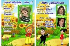 Метрика, детская метрика 4 - kwork.ru