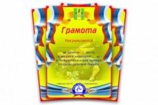 Разработаю дизайн сертификата или диплома 11 - kwork.ru