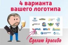 8 вариантов Вашего логотипа. Красиво, ярко, убедительно 20 - kwork.ru