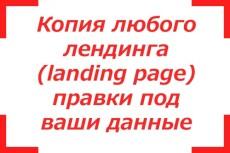 сделаю для Вас сайт-одностраничник (landing page) 7 - kwork.ru