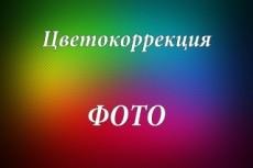 Цветокоррекция фото 23 - kwork.ru