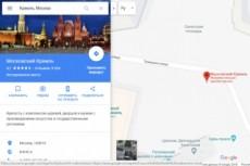 Размещу вручную вашу компанию в справочниках 30 - kwork.ru
