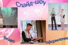 Напишу сценарий для выступления 11 - kwork.ru