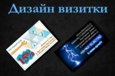 Дизайн листовк или брошюр 24 - kwork.ru