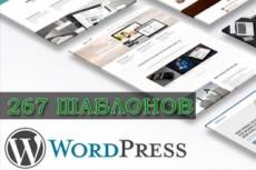 174 лучших премиальных шаблона Wordpress, адаптированы под все 11 - kwork.ru