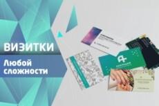 Дизайн евробуклета, буклета 6 - kwork.ru