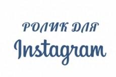 Сделаю видеоролик для инстаграм (+ подарок) 13 - kwork.ru