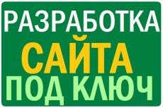 Скопирую для Вас Landing Page и настрою его 5 - kwork.ru