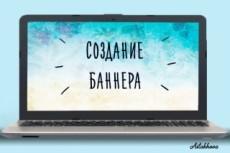 Создам баннер с Вашим логотипом 23 - kwork.ru
