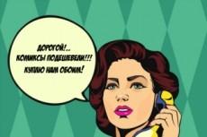 Рисую короткие комиксы 43 - kwork.ru