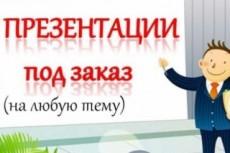 Дизайн презентации 47 - kwork.ru
