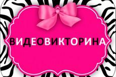 Напишу сценарий визитной карточки участника, команды 16 - kwork.ru