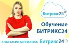 Привлечение клиентов без бюджета 12 - kwork.ru
